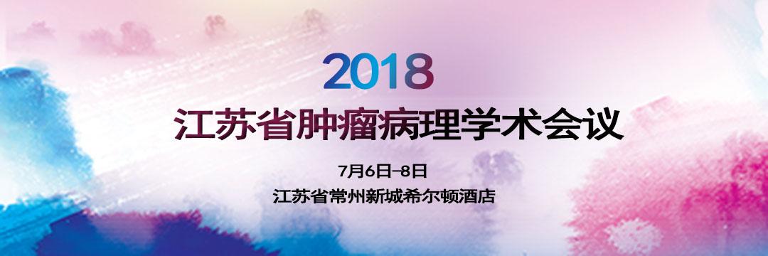 2018江苏省肿瘤病理学术会议通知