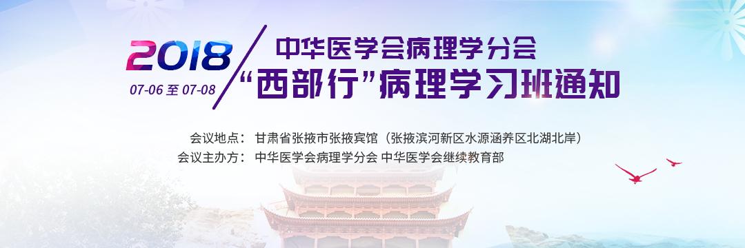 """中华医学会病理学分会2018年""""西部行""""病理学习班通知"""