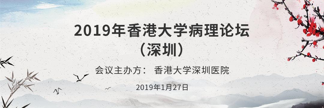 2019年香港大学病理论坛(深圳)第一轮会议通知