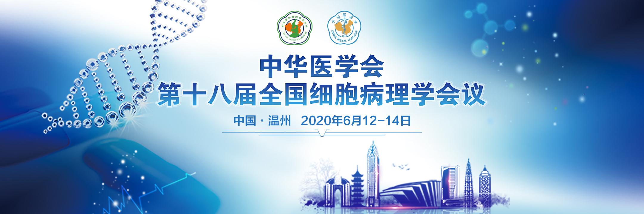中华医学会第十八届全国细胞病理学会议