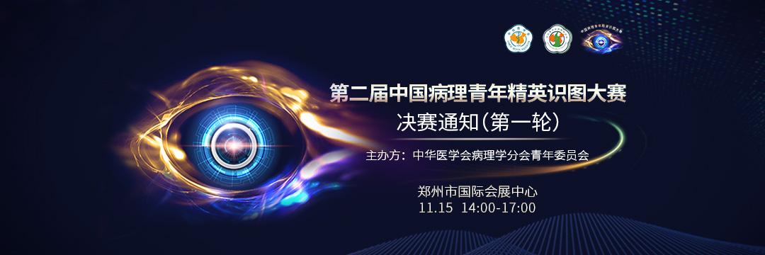 第⼆届中国病理⻘年精英识图⼤赛决赛通知(第⼀轮)