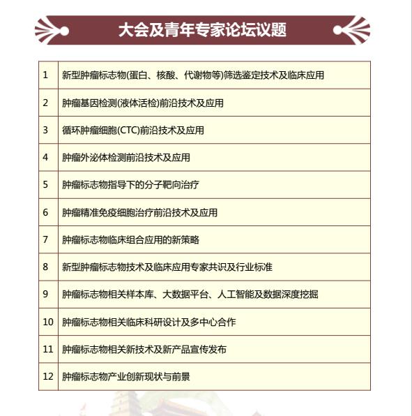 2017年中国肿瘤标志物学术大会暨第十一届中国肿瘤标志物青年专家论坛第一轮会议及征文通知