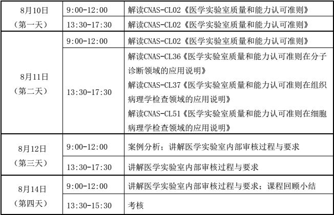 会议日程.png