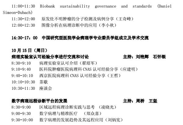 会议日程2.png